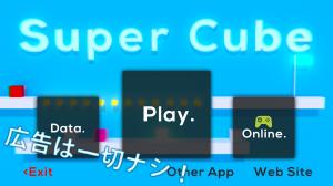 Androidアプリ「スーパーキューブ 3D」のスクリーンショット 1枚目