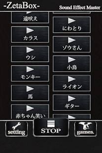 Androidアプリ「効果音マスター」のスクリーンショット 2枚目