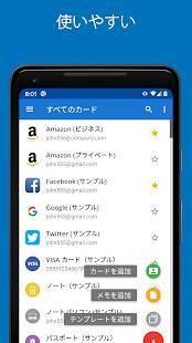 Androidアプリ「パスワード マネージャー SafeInCloud」のスクリーンショット 3枚目