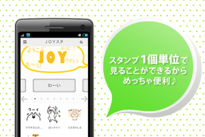 Androidアプリ「likeなクリエイターズスタンプサクサク見つかる-JOYスタ」のスクリーンショット 3枚目