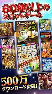 Androidアプリ「フルハウスカジノ~無料スロット&ラスベガスカジノ~」のスクリーンショット 1枚目