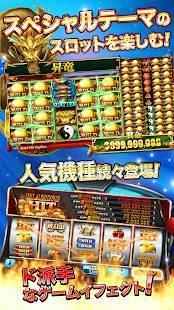 Androidアプリ「フルハウスカジノ~無料スロット&ラスベガスカジノ~」のスクリーンショット 3枚目