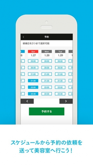 Androidアプリ「カッタロカ:500円で理容室・美容室でカットモデルになれます」のスクリーンショット 4枚目