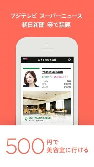 Androidアプリ「カッタロカ:500円で理容室・美容室でカットモデルになれます」のスクリーンショット 1枚目