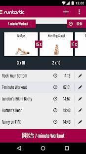 Androidアプリ「Runtastic Butt Trainer お尻ダイエット&ヒップアップの美尻エクササイズアプリ」のスクリーンショット 4枚目