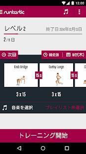 Androidアプリ「Runtastic Butt Trainer お尻ダイエット&ヒップアップの美尻エクササイズアプリ」のスクリーンショット 1枚目