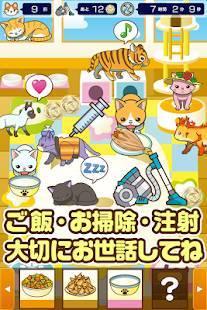Androidアプリ「ねこカフェ~猫を育てる楽しい育成ゲーム~」のスクリーンショット 2枚目