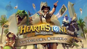 Androidアプリ「ハースストーン (Hearthstone)」のスクリーンショット 1枚目