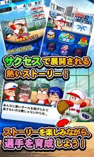 Androidアプリ「実況パワフルプロ野球」のスクリーンショット 4枚目
