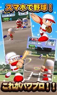 Androidアプリ「実況パワフルプロ野球」のスクリーンショット 5枚目