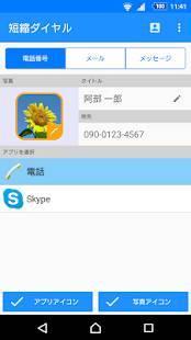 Androidアプリ「ワンタッチで電話/メール/SMS - 短縮ダイヤル」のスクリーンショット 4枚目