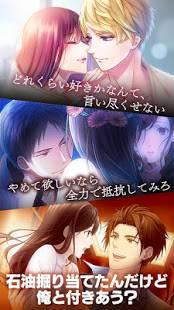 Androidアプリ「イケメンセレブと乙女ゲーム◆スイートルームの眠り姫」のスクリーンショット 3枚目