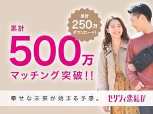 Androidアプリ「ゼクシィ恋結び-恋活・婚活・出会いを繋げるマッチングアプリ(登録無料)」のスクリーンショット 1枚目