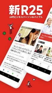 Androidアプリ「新R25 - 世の中がわかるニュース・トレンド解説アプリ」のスクリーンショット 1枚目