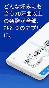 Androidアプリ「MuseScore: 楽譜を表示して再生しよう。」のスクリーンショット 1枚目