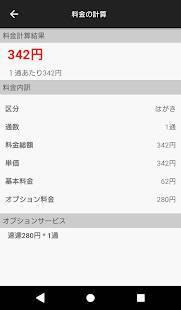 Androidアプリ「日本郵便」のスクリーンショット 3枚目