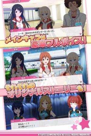 Androidアプリ「アイドルクロニクル」のスクリーンショット 4枚目