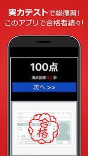 Androidアプリ「運転免許問題集 普通車学科」のスクリーンショット 4枚目