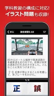 Androidアプリ「運転免許問題集 普通車学科」のスクリーンショット 2枚目