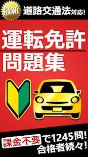 Androidアプリ「運転免許問題集 普通車学科」のスクリーンショット 1枚目