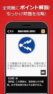 Androidアプリ「運転免許問題集 普通車学科」のスクリーンショット 3枚目