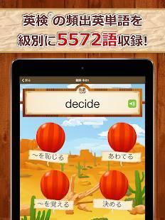 Androidアプリ「英検®英単語 無料5572問 2級,準2級,3級の頻出英単語」のスクリーンショット 4枚目
