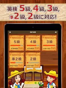Androidアプリ「英検®英単語 無料5572問 2級,準2級,3級の頻出英単語」のスクリーンショット 5枚目