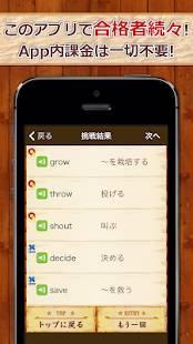Androidアプリ「英検®英単語 無料5572問 2級,準2級,3級の頻出英単語」のスクリーンショット 3枚目