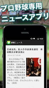 Androidアプリ「プロ野球ニュース - 試合速報や詳細な球団ごとのニュースが見れる野球の速報ニュースアプリ」のスクリーンショット 1枚目