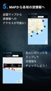 Androidアプリ「なみある?アプリ サーフィン&波情報」のスクリーンショット 4枚目
