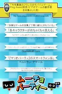 Androidアプリ「ムーチョパーティー」のスクリーンショット 2枚目