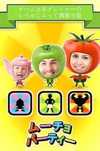 Androidアプリ「ムーチョパーティー」のスクリーンショット 5枚目