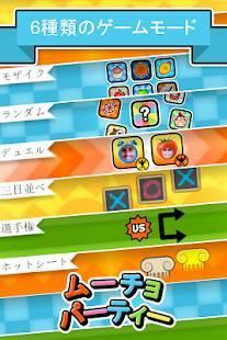 Androidアプリ「ムーチョパーティー」のスクリーンショット 4枚目