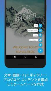 Androidアプリ「Jimdo - 無料ホームページ作成サービス」のスクリーンショット 3枚目