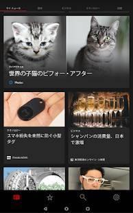 Androidアプリ「Microsoft ニュース」のスクリーンショット 4枚目