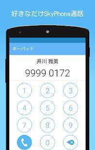 Androidアプリ「SkyPhone - 無料通話アプリ」のスクリーンショット 4枚目