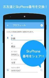 Androidアプリ「SkyPhone - 無料通話アプリ」のスクリーンショット 3枚目