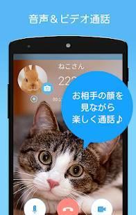 Androidアプリ「SkyPhone - 無料通話アプリ」のスクリーンショット 2枚目