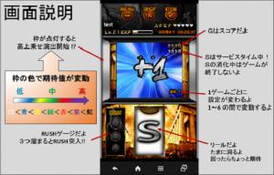 Androidアプリ「激アツ上乗せ連打・スロット」のスクリーンショット 5枚目