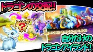 Androidアプリ「Dragon Mania Legends - ドラゴン トレーニング シミュレーション」のスクリーンショット 4枚目