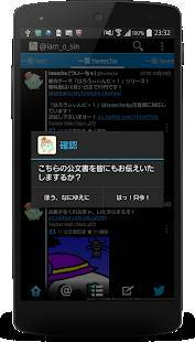 Androidアプリ「Tweecha Prime 方言版 - 時間順・時刻表示で今1番人気のTwitterクライアント」のスクリーンショット 4枚目
