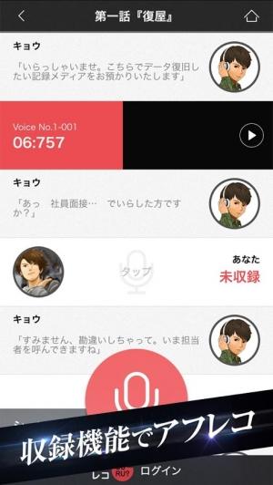 Androidアプリ「潜入ゲーム1st Story 〜サウンドドラマ〜」のスクリーンショット 3枚目