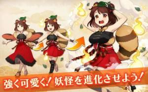 Androidアプリ「妖怪百姫たん![無料で遊べる美少女妖怪アプリ]」のスクリーンショット 4枚目