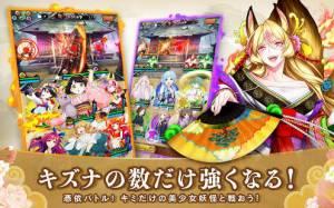 Androidアプリ「妖怪百姫たん![無料で遊べる美少女妖怪アプリ]」のスクリーンショット 2枚目