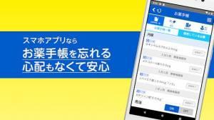 Androidアプリ「日本調剤のお薬手帳プラス - 薬局への処方箋事前送信や、おくすり情報を電子お薬手帳アプリで管理」のスクリーンショット 4枚目