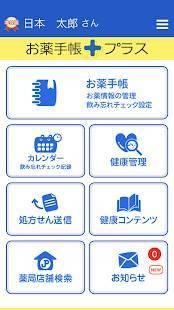 Androidアプリ「「お薬手帳プラス」日本調剤の電子お薬手帳アプリ」のスクリーンショット 1枚目