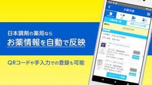Androidアプリ「日本調剤のお薬手帳プラス - 薬局への処方箋事前送信や、おくすり情報を電子お薬手帳アプリで管理」のスクリーンショット 2枚目