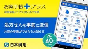 Androidアプリ「日本調剤のお薬手帳プラス - 薬局への処方箋事前送信や、おくすり情報を電子お薬手帳アプリで管理」のスクリーンショット 1枚目