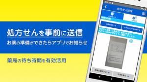 Androidアプリ「日本調剤のお薬手帳プラス - 薬局への処方箋事前送信や、おくすり情報を電子お薬手帳アプリで管理」のスクリーンショット 3枚目