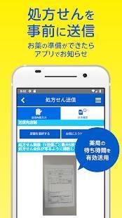 Androidアプリ「おくすり管理や薬局への処方箋の事前送信、健康管理もできる電子お薬手帳アプリ-日本調剤のお薬手帳プラス」のスクリーンショット 4枚目